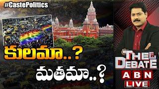 LIVE:కులమా..? మతమా..?    Madras High Court Sensational Judgement    The Debate    ABN Telugu - ABNTELUGUTV