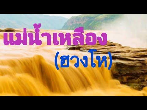 แม่น้ำเหลือง-หรืออีกชื่อนึง-แม