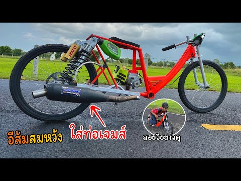 จักรยานติดเครื่องใส่ท่อเจมส์-เ