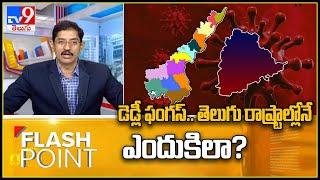 Flash Point : తెలుగు రాష్ట్రాలకు బ్లాక్ ఫంగస్ దడ LIVE    Black Fungus terror in Telugu States - TV9 - TV9