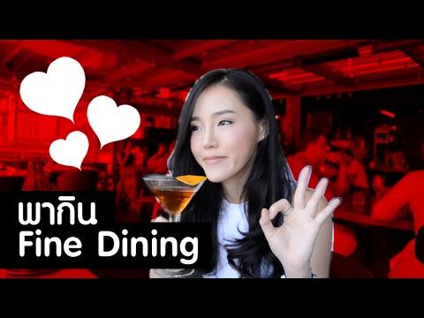 พากิน-Fine-Dining