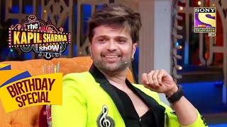 Himesh के हिसाब से 'Wife है Always Right'! |The Kapil Sharma Show | Celebrity Birthday Special - SETINDIA