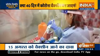 क्या 15 अगस्त को आयेगी कोरोना वैक्सीन? जानें ICMR के दावे में है कितना दम | IndiaTV - INDIATV