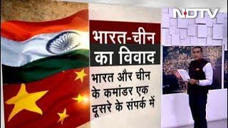 क्यों खिंची हैं भारत-चीन के बीच तलवारें? | Hot Topic - NDTVINDIA