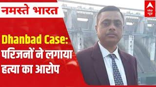 Dhanbad judge death case: Family alleges murder conspiracy - ABPNEWSTV