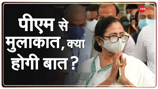 Mamata Banerjee-PM Modi Meeting: किन मुद्दों पर हो सकती है चर्चा? | Latest Update | Hindi News - ZEENEWS