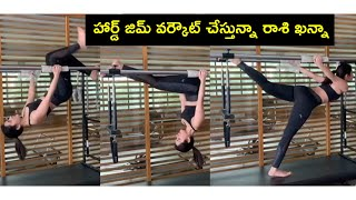 Actress Raashi Khanna Gym Workout Video | Raashi Khanna Latest Workout Video | Rajshri Telugu - RAJSHRITELUGU