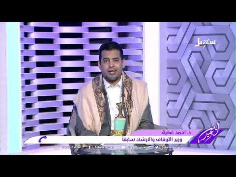 الحلقة الثانية | عيد اليمن