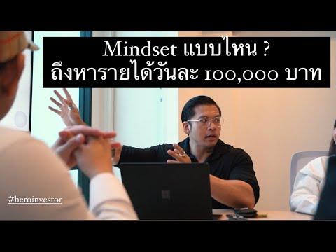 Mindset-แบบไหนที่ต้องใช้หารายไ