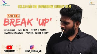 Break 'Up' || Telugu Short Film || Screen Play || Emotional Drama  || Director Shiva V Kumar ||2020 - YOUTUBE