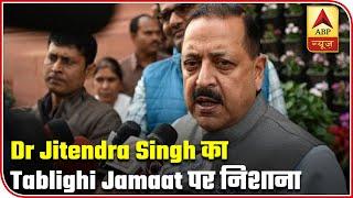 Dr Jitendra Singh targets Tablighi Jamaat indirectly | e-Shikhar Sammelan - ABPNEWSTV