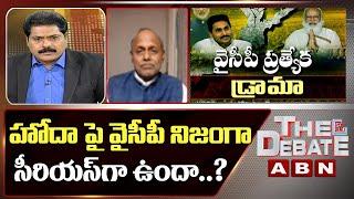 Is YCP Really Serious About AP Status In Parliament?: Pentapati Pullarao | The Debate | ABN Telugu - ABNTELUGUTV