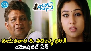 Nayanthara & Tanikella Bharani Emotional Scene | Boss Telugu Movie Scenes | Nagarjuna | Shriya - IDREAMMOVIES