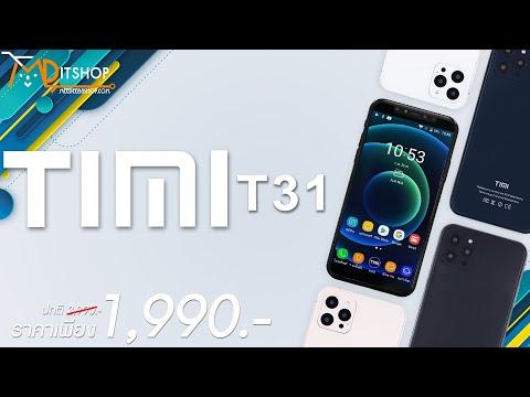 รีวิวมือถือ-TIMI-T31-สมาร์ทโฟน