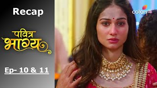 Pavitra Bhagya - पवित्र भाग्य - Episode -10 & 11 - Recap - COLORSTV