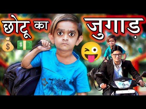 CHOTU KA JUGAAD   छोटू का जुगाड़   Khandesh Comedy 2018  Shafik Chotu