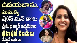 Sreemukhi Gives Constant Retorts : Lasya | శ్రీముఖి గ్యాప్ ఇవ్వకుండా ఫటాఫట్  పంచులు | IG Telugu - IGTELUGU