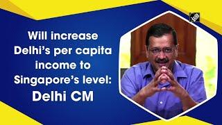 Will increase Delhi's per capita income to Singapore's level: Delhi CM - INDIATV