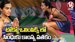 PV Sindhu Wins Bronze Medal In Tokyo Olympics 2020   V6 News - V6NEWSTELUGU