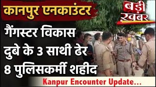 Kanpur Encounter : Kanpur में हुए वीभत्स कांड पर एक बड़ा Update - AAJKIKHABAR1