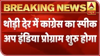 Congress' Speak-Up India programme to begin from today - ABPNEWSTV