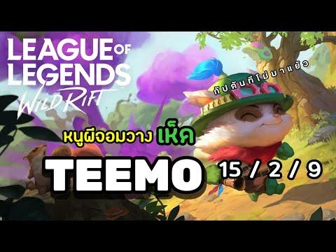 LOL-Wild-Rift-:-Teemo-โยเดิ้ลจ
