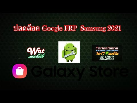 ปลดล็อค-Google-FRP--Samsung-20