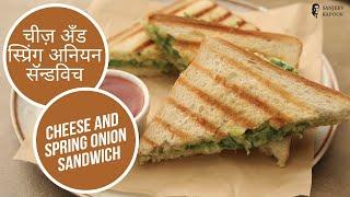 चीज़ अँड स्प्रिंग अनियन सॅन्डविच | Cheese and Spring Onion Sandwich | Sanjeev Kapoor Khazana - SANJEEVKAPOORKHAZANA