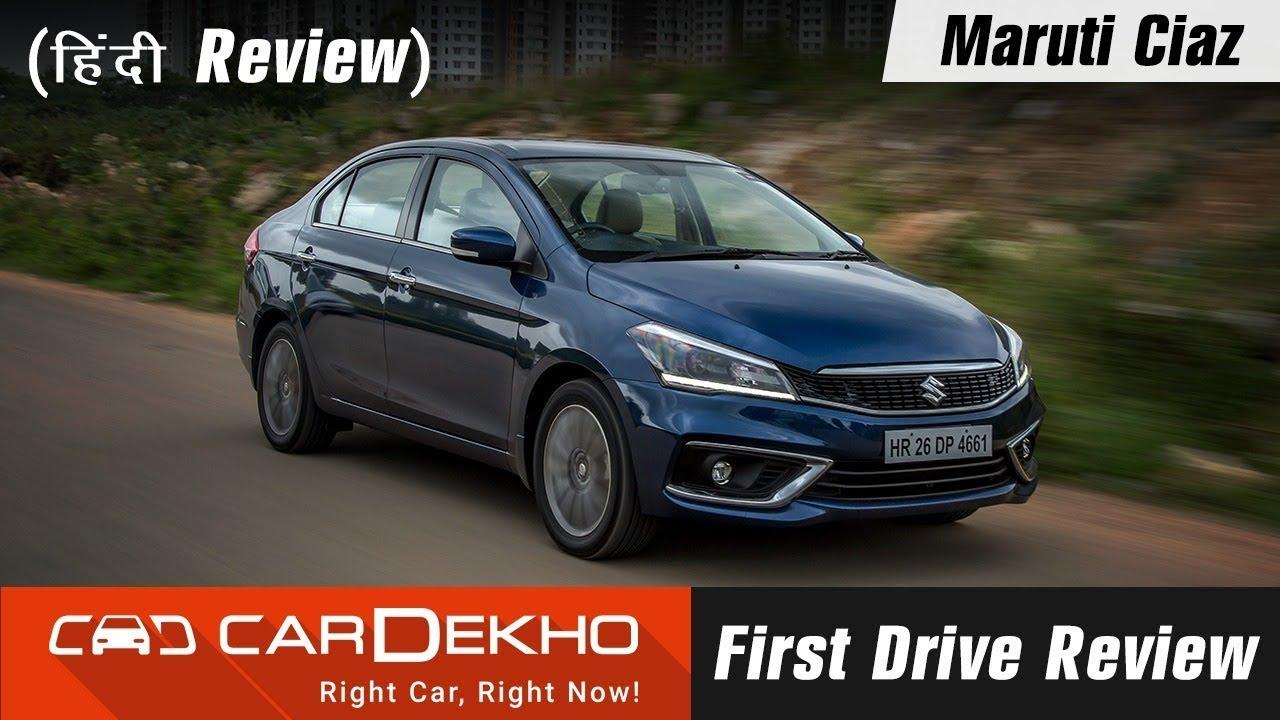 2018 Maruti Suzuki Ciaz First Drive Review ( In Hindi )   CarDekho.com