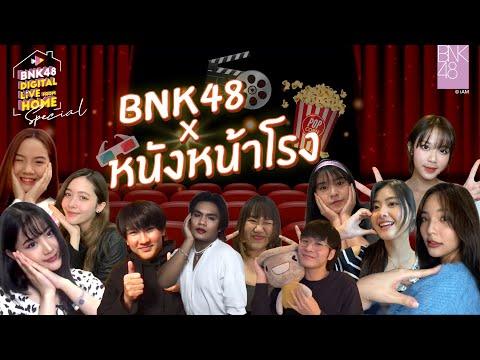 BNK48-vs-หนังหน้าโรง-|-BNK48-D