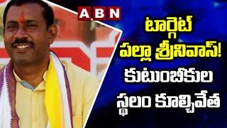 TDP Palla Srinivas Family Members Properties Demolition   Target Palla   CM YS Jagan   ABN Telugu - ABNTELUGUTV