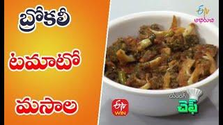 Brocoli Tomato Masala   Quick Recipes   ETV Abhiruchi - ETVABHIRUCHI