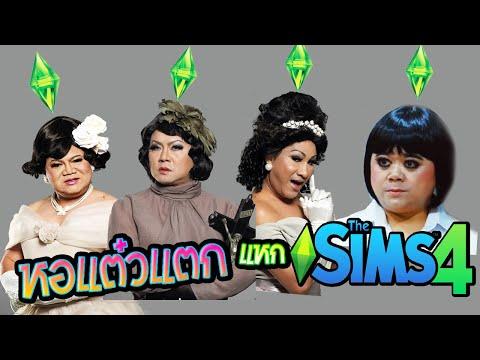 The-SIms-4-สร้างหอแต๋วแตก-กับเ