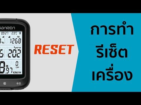 การทำ-Reset-ไมล์จักรยาน-Shanre