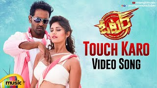 Touch Karo Romantic Video Song | Voter Movie Songs | Manchu Vishnu | Surabhi | Thaman S |Mango Music - MANGOMUSIC