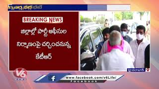 TRS కార్యవర్గ భేటీ  : Minister KTR To Hold Meeting With TRS Working Group Members | V6 News - V6NEWSTELUGU