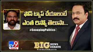 ఫోన్ ట్యాప్ చేయాలంటే ఎంత రిస్కో తెలుసా.. | Big News Big Debate By Rajinikanth TV9 - TV9