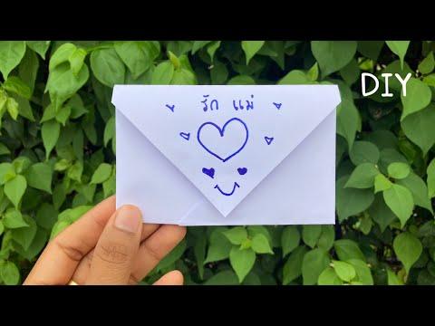 วิธีพับซองจดหมายบอกรักแม่-I-Ho