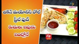 Chicken Mayonnise Roll |చికెన్ మయోనీస్ రోల్-స్ట్రీట్ ఫుడ్ | Quick Recipes | ETV Abhiruchi - ETVABHIRUCHI