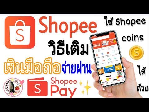 วิธีเติมเงินมือถือด้วยแอพ-Shop