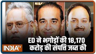 ED ने भगोड़ों की 18,170 करोड़ की संपत्ति जब्त की, बैंकों और सरकार को 9371 करोड़ रुपए वापस लौटाए - INDIATV