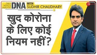 DNA: खुद कोरोना के लिए कोई नियम नहीं?  | Sudhir Chaudhary | Covid 19 | Analysis | Corona In Air - ZEENEWS