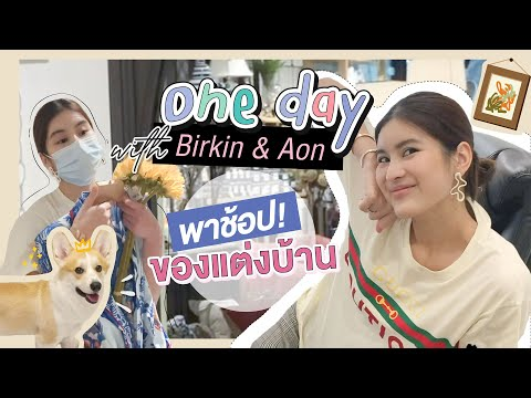One-day-with-Birkin-and-Aon-พา