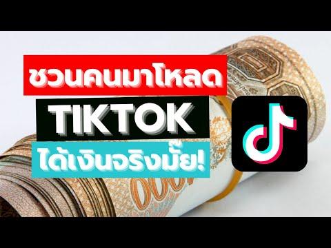 ชวนคนมาโหลด-Tiktok-ได้เงินจริง