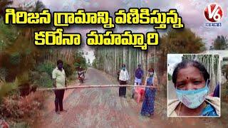 Bheemuni Gudem Village Declared as Containment Zone | Bhadradri Kothagudem | V6 News - V6NEWSTELUGU