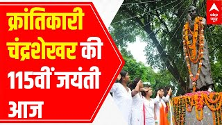 Why did Chandra Shekhar Azad shoot himself?   Remembering the brave freedom fighter - ABPNEWSTV