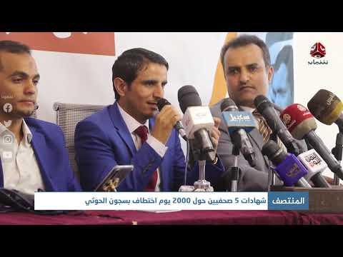 شهادات 5 صحفيين حول 2000 يوم اختطاف بسجون الحوثي