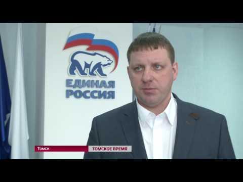 «Едина Россия» определила участников голосования на выборы губернатора Томской области