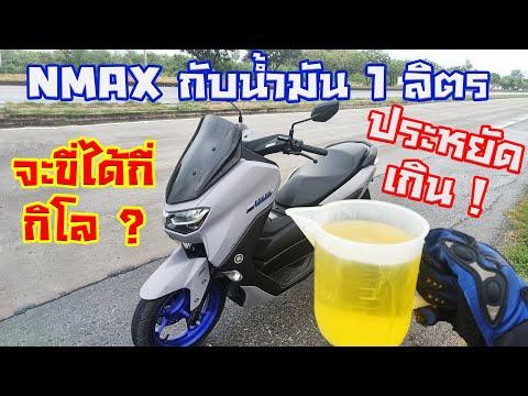 NMAX-155-น้ำมัน-1-ลิตร-ขี่ได้ก