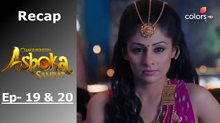 Chakravartin Ashoka Samrat - चक्रवतीन अशोक सम्राट - Episode -19 & 20 - Recap - COLORSTV